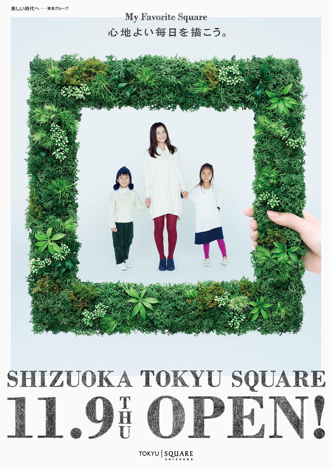 SHIZUOKA TOKYU SQUARE