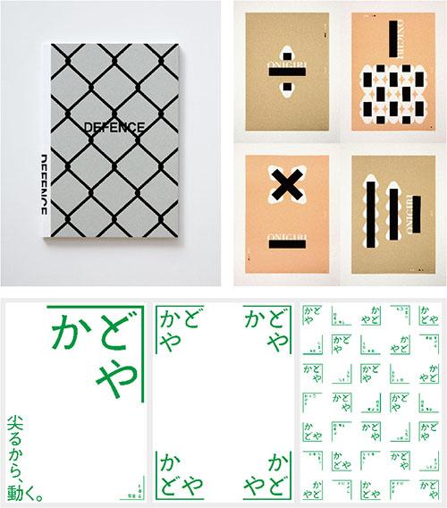 GRAPHIC DESIGN IN JAPAN 2018 入選
