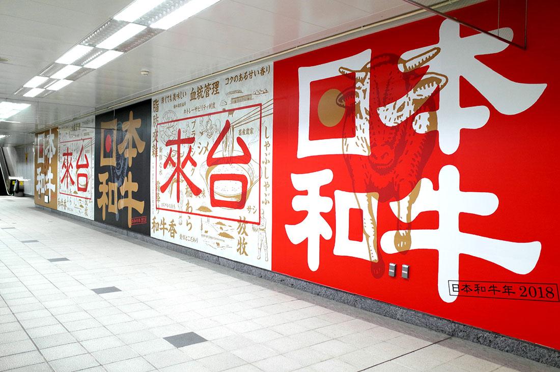 WAGYU JAPAN