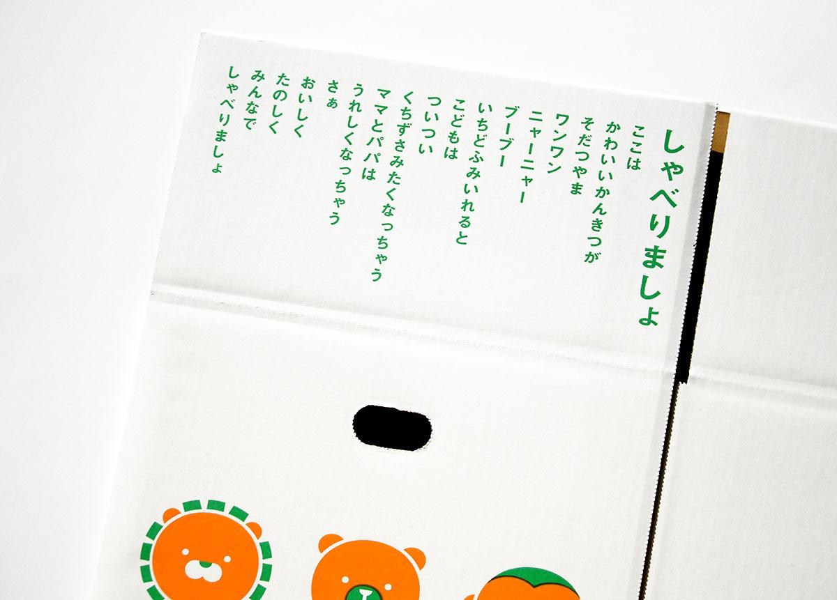 KANKITSUYAMA