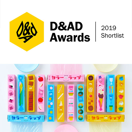 D&AD Awards 2019 Shortlist